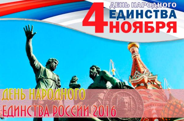 день-народного-единства-2016